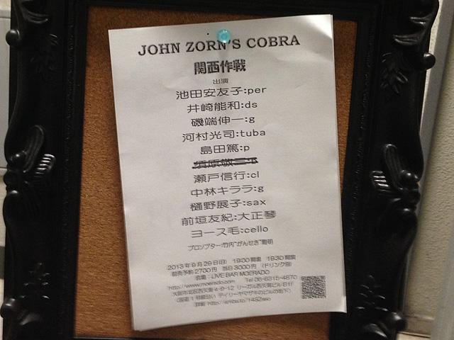 JOHN ZORN'S COBRA出演者リスト