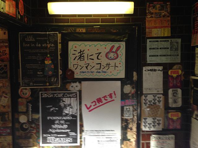 渚にて at BEARS 2013年12月22日