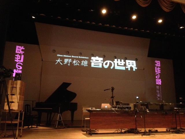 音の世界 at 龍谷大学アバンティ響都ホール