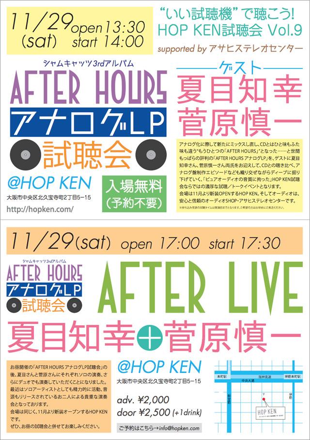 HOP KEN試聴会 Vol.9フライヤー