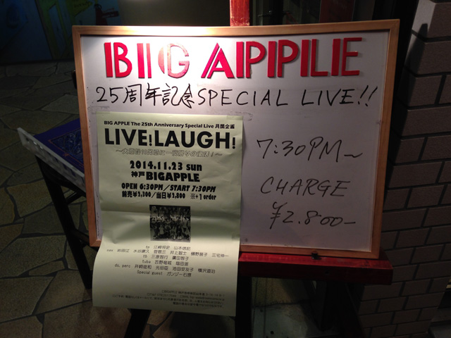LIVE! LAUGH! at BIG APPLE