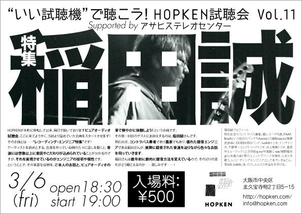 HOPKEN試聴会Vol.11フライヤー画像