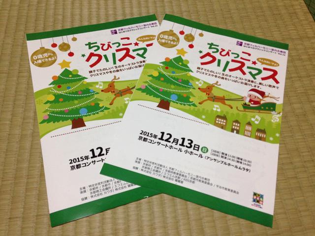 ちびっこクリスマスのプログラム