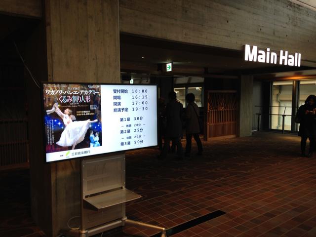 ロームシアター京都メインホールのエントランス